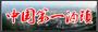 中国第一酒镇