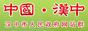 汉中市政府网