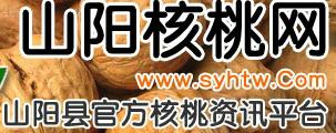 山阳核桃网  山阳特产交易平台