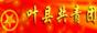 共青团威尼斯人注册县委官方网站