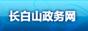 长白山管委会政府网站,由吉林省长白山保护开发区管理委员会主办,长白山管委会信息中心承办并管理运营,由清华同方吉林分公司设计开发并提供技术支持。