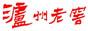 中国第一窖 地址:城南长富苑  电话5608197