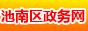 长白山保护开发区池南区政务网