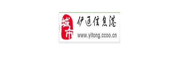 伊通县第一大综合信息门户网站