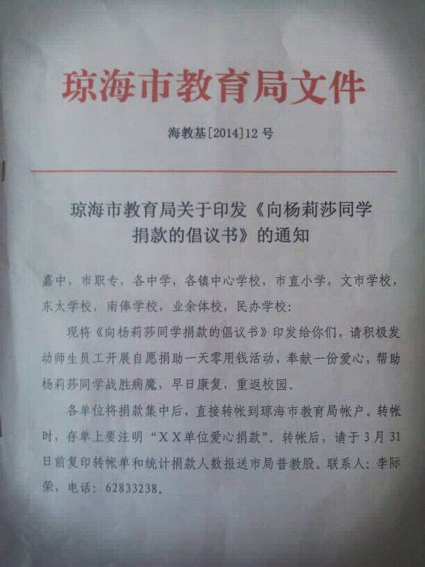 杨莉莎人肉搜索_原创音乐书法节展示会暨为白血病杨莉莎同学义卖4月6