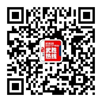武胜热线官方微信