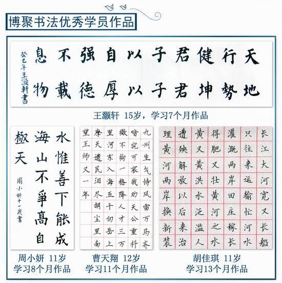 上海热点硬笔书法v热点_高邑资讯少儿好小学诗图片