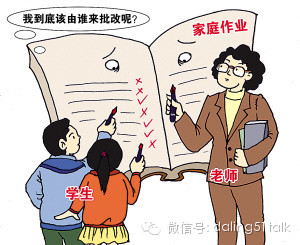 检查孩子的家庭作业 很多家长后悔知道晚了