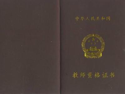 河南教师资格认证6月30日截止