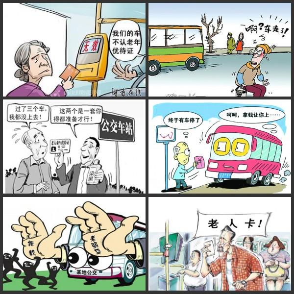 网上关于老人乘坐公交车被拒及乘车难的漫画(琼海在线整理合成)