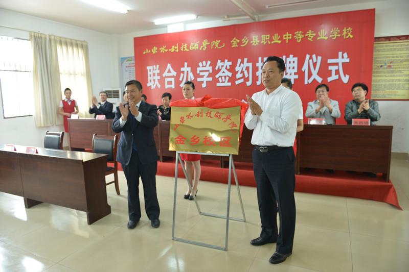 山东水利技师学院与金乡县职业中专联合办学图片