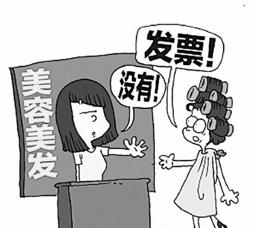 蓬溪县美容美发行业不给顾客出具发票违规行为亟待治理图片