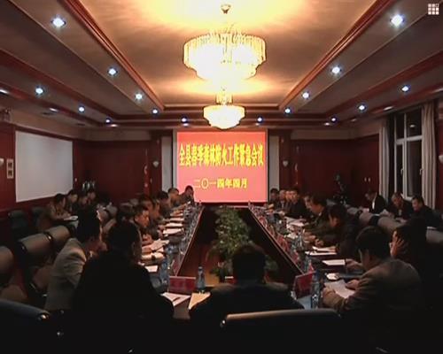 东宁县/4月18日晚7点,东宁县召开春季森林防火工作紧急会议。
