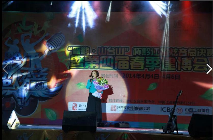 黔江在線舉辦第四屆春季建博會
