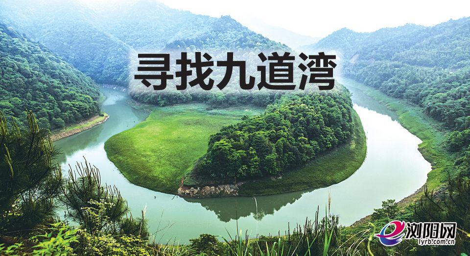 静谧秀美的鳄鱼嘴湾位于小河乡金沙村山林深处,是浏阳河源头的第一湾