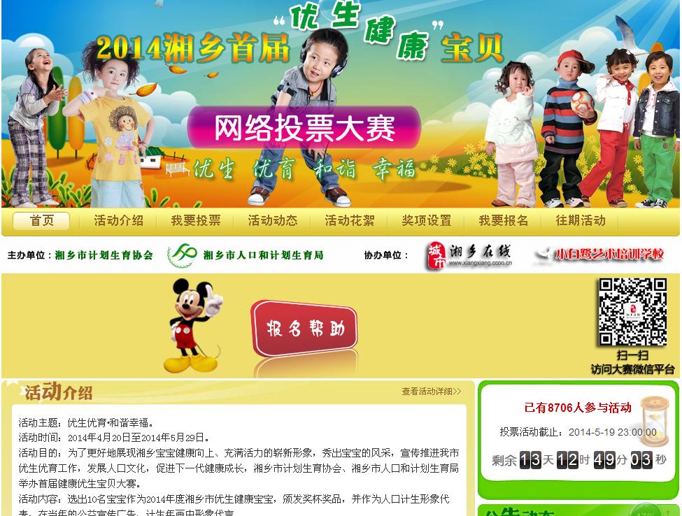"""2014湘鄉首屆""""優生健康""""寶貝活動正在..."""