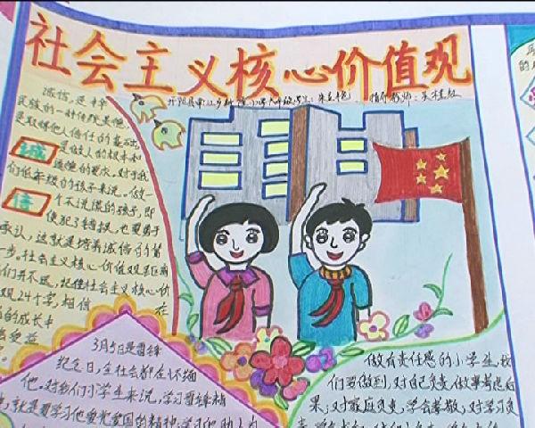 开阳县举行中小学德育手抄报比赛图片