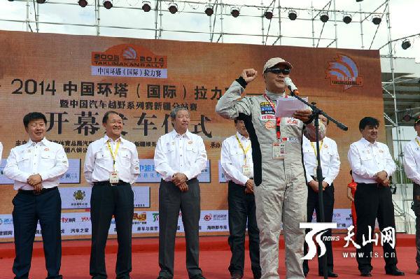 2014中国环塔(国际)拉力赛在新疆塔城市开幕