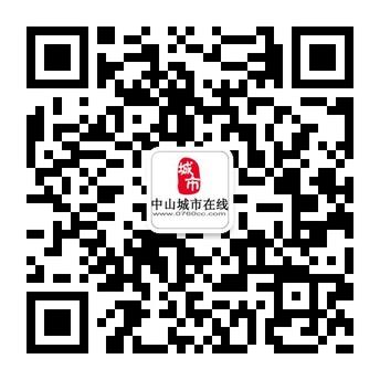 中山城市在线官方微信