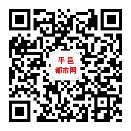 平邑都市网官方微信