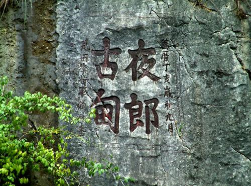 """(原创诗歌)在""""夜郎古甸""""逢见田将军 - 刘雨峰 - 刘雨峰的心灵家园"""