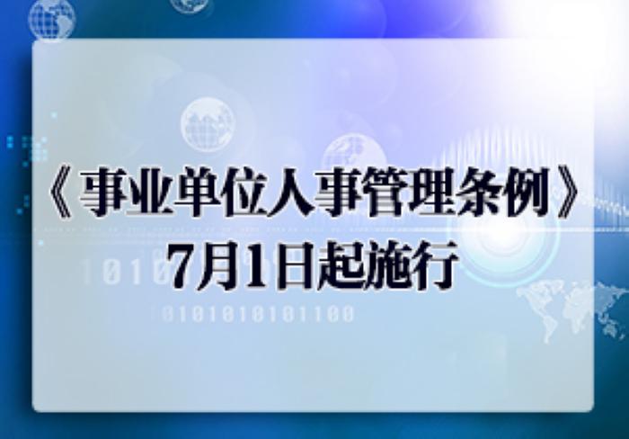 实单位�:*�h�K��Xi_>> 文章内容 >> 事业单位人事管理办法(黑龙江)  事业单位的工作人员