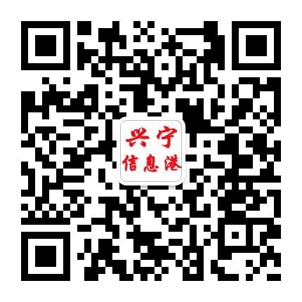 兴宁信息港官方微信