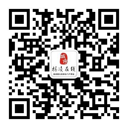 杨凌在线官方微信