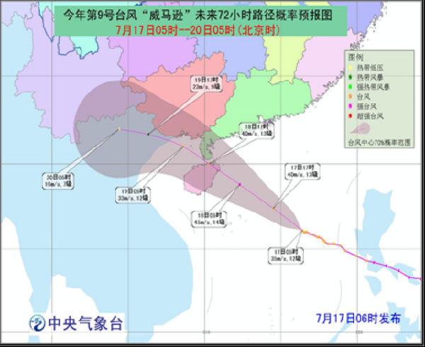 台风 威马逊 18日将在琼海或文昌登陆