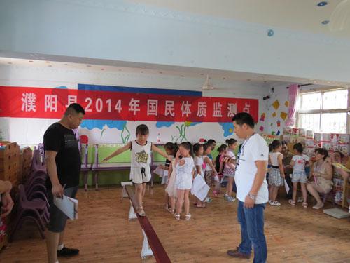 濮阳县国民体质监测走进幼儿园