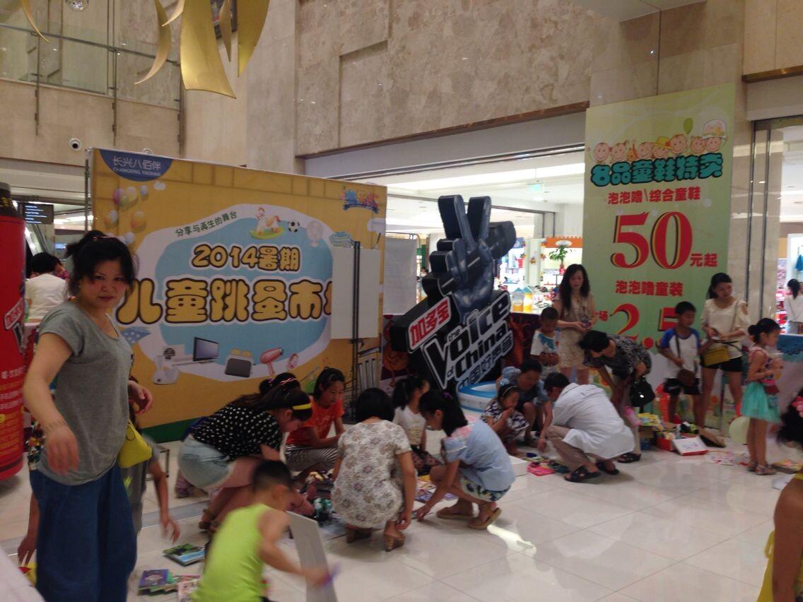 长兴八佰伴设立儿童跳蚤市场
