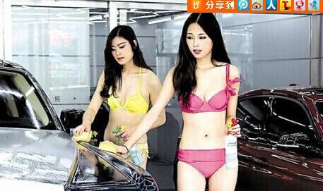 停止这项比基尼美女洗车的业务