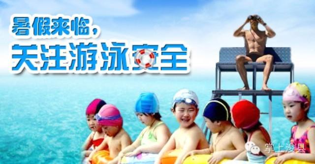 夏天孩子游泳注意事项