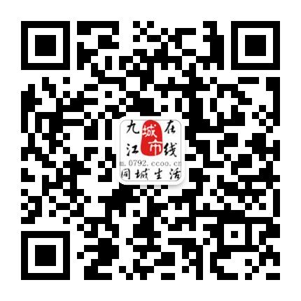 九江在线官方微信