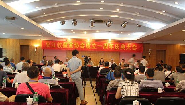 夹江县举办收藏家协会一周年庆典