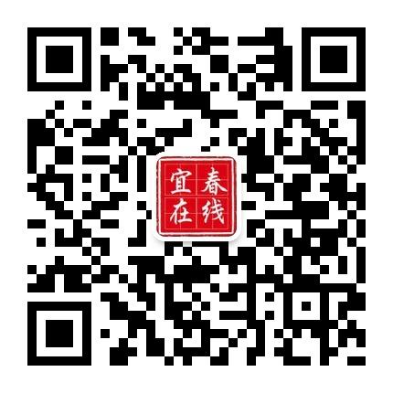 宜春在线官方微信