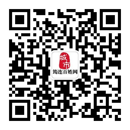 筠连百姓网官方微信
