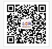 永春网官方微信