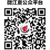 江夏热线官方微信