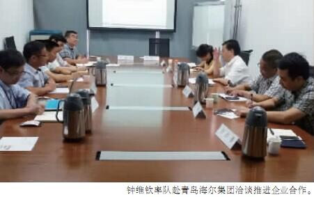 丹棱县委书记钟维钦率队赴青岛海尔集团洽谈推进企业合作