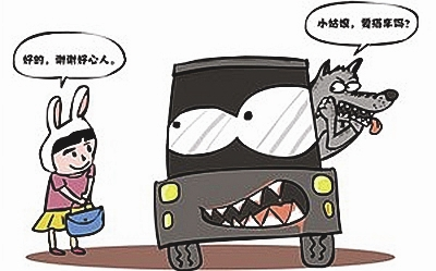 中秋节手抄报标题艺术字-着急了 容易打黑车