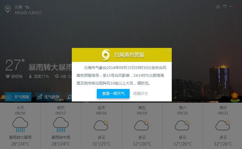 热点资讯今日爆点_受台风\