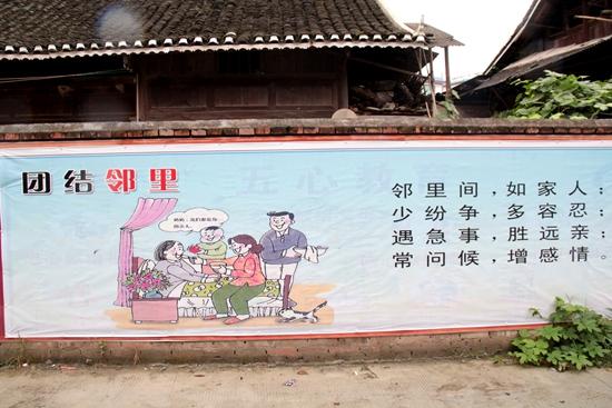"""榕江县古州镇口寨村""""四在农家?美丽乡村""""建设示范点文化墙."""