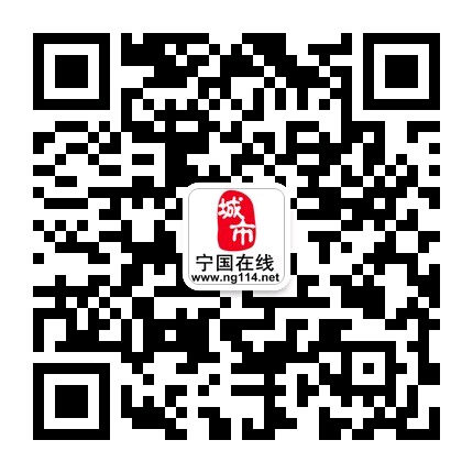 宁国在线官方微信