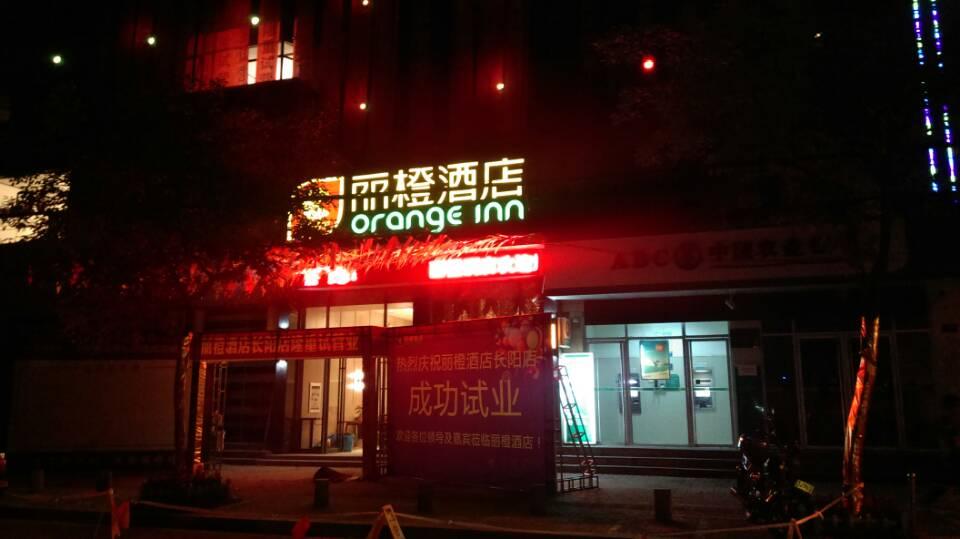 丽橙酒店·晶智宜昌五一广场店-丽橙酒店长阳店9月24日完美绽放,盛