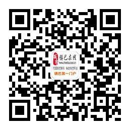 镇巴万博体育手机客户端下载官方微信
