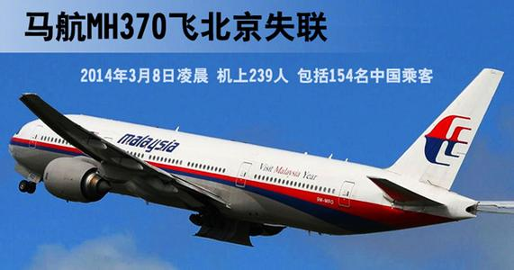 法制晚报讯 在中断4个月后,马航MH370航班的搜寻工作今起将在南印度洋一片6万平方公里的海域重新开始。 据美国《基督教科学箴言报》报道,这次三艘搜寻船中的一艘,即马来西亚凤凰号预计将于5日最先抵达搜寻海域,不过天气原因可能将使得搜索进程不得不向后延迟。此次船员们将使用声呐、摄像机、传感器等设备在水下寻找客机的踪迹。 美联社称,搜寻海域距离澳大利亚西海岸约1800公里,调查人员通过分析失联客机与卫星之间的通讯数据推断,客机在耗尽燃料后,最终在这一区域坠毁。 此次搜寻工作由澳大利亚运输安全局负责,该局局