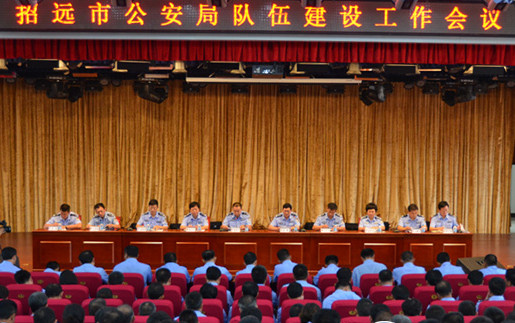 招远市公安局召开队伍建设工作会议