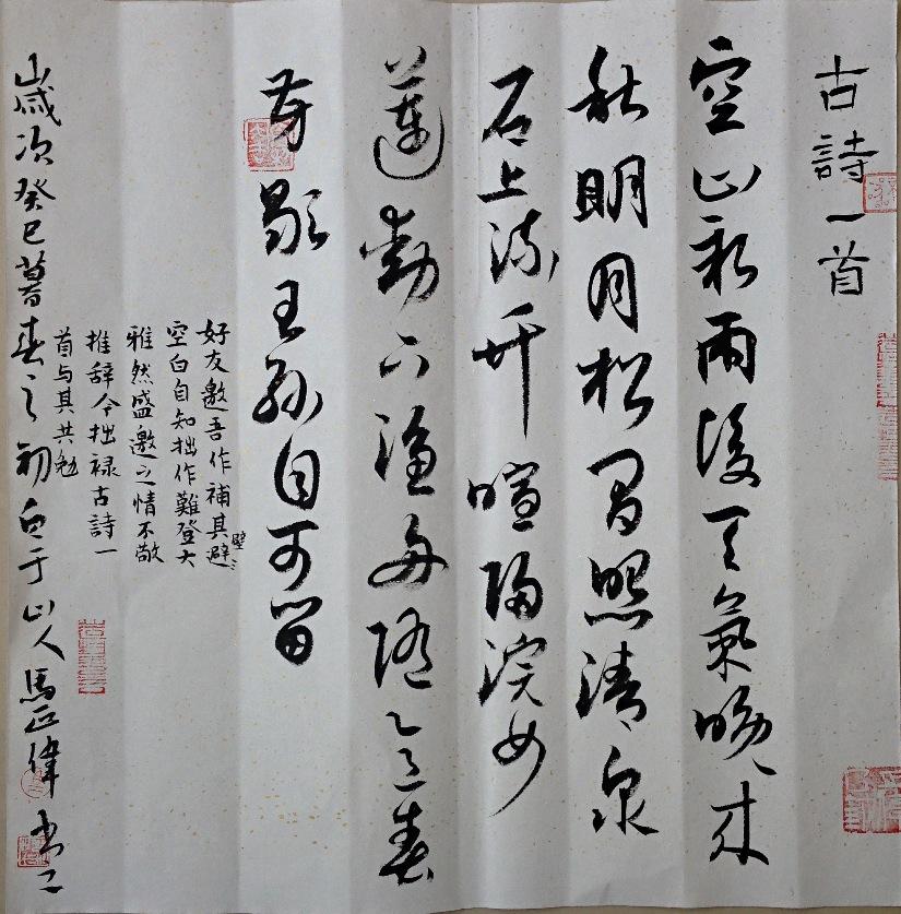 靖边书法家马正伟书法作品入 朝圣敦煌 全国书法大展
