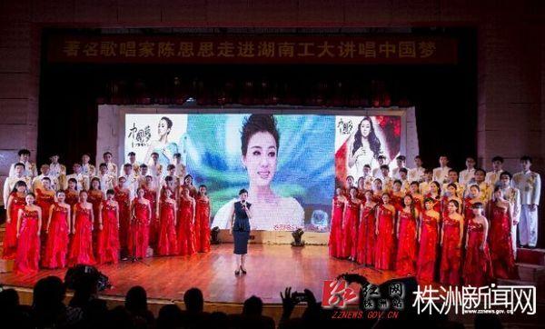 陈思思回乡在湖南工业大学和同学们合唱 中国梦图片